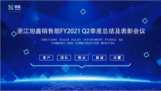 8月20日,浙江旭鑫销售部FY2021 Q2季度会议在旭鑫堂如期举行