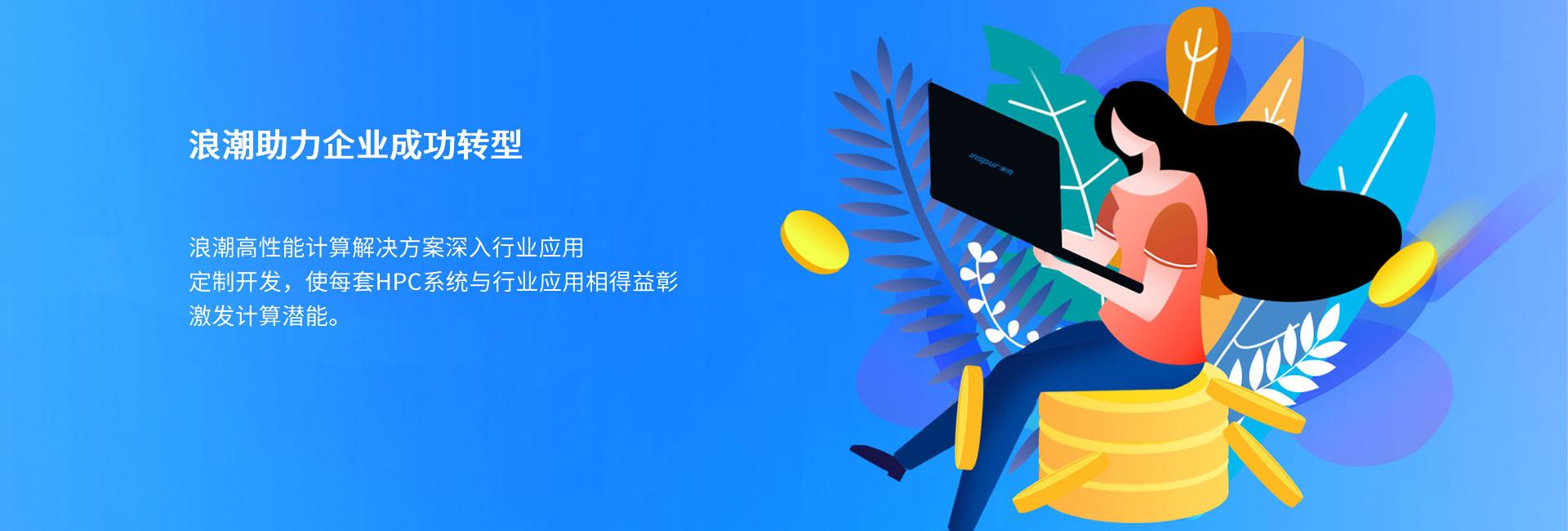 杭州浪潮服务器经销商