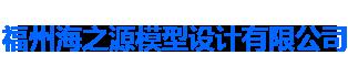 福州海之源模型設計有限公司