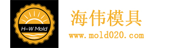 广州海伟塑料模具有限公司