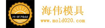广州注塑加工厂
