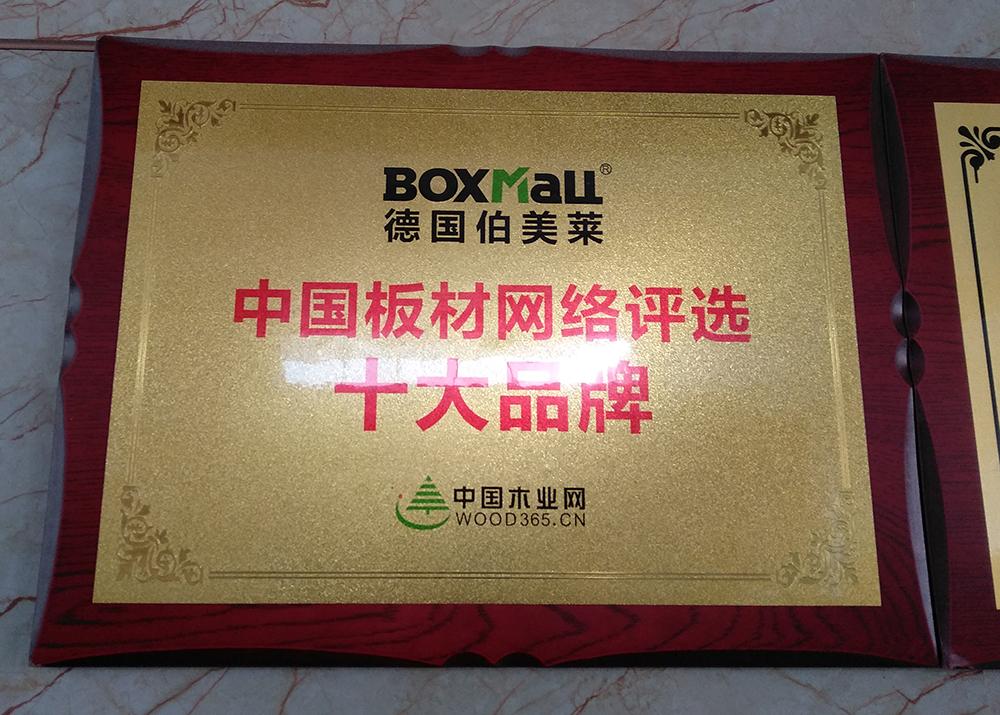 中国板材网络评选十大品牌