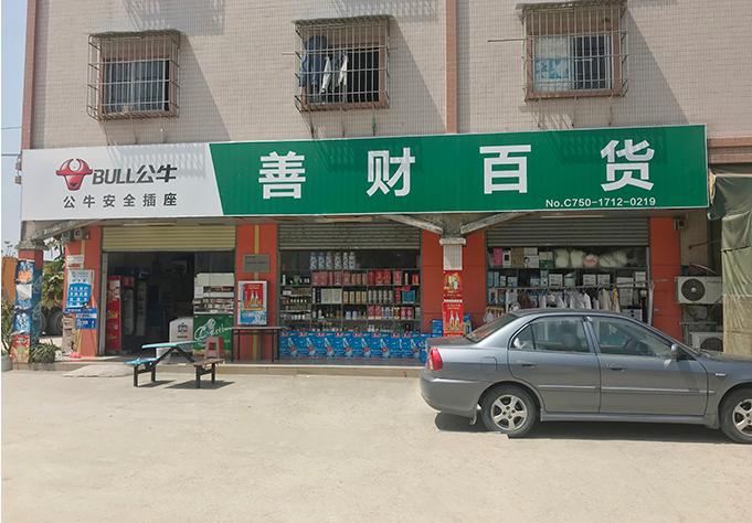 门头店招7