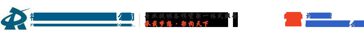 福州润腾仓储设备有限公司