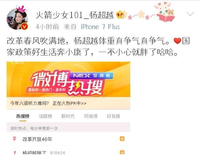 杨超越回应发胖 福州仓储设备公司分享