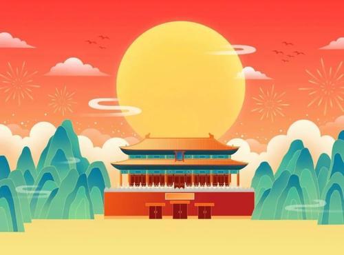 2020年国庆中秋庆祝