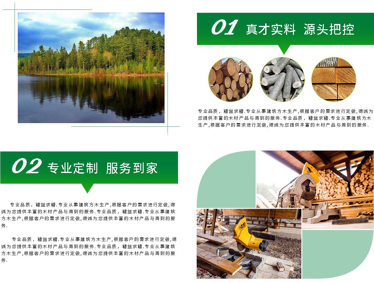 建筑木方要怎么防止被污染,方法有哪些