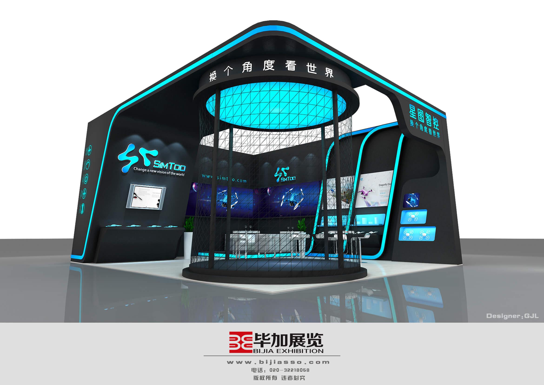 星图方案香港展台设计