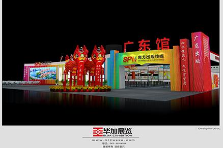 广东馆展厅设计方案