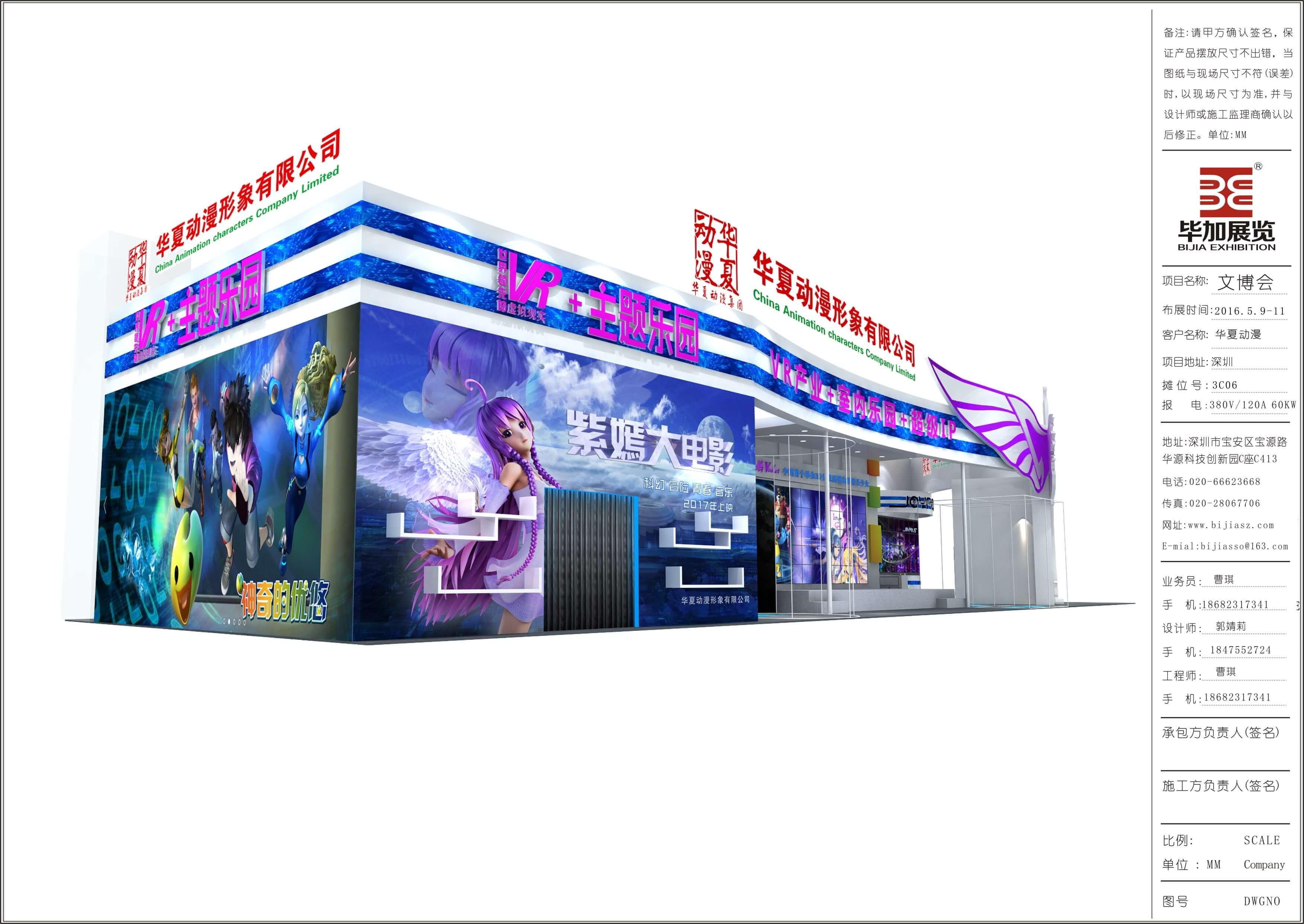 深圳文博会设计策划