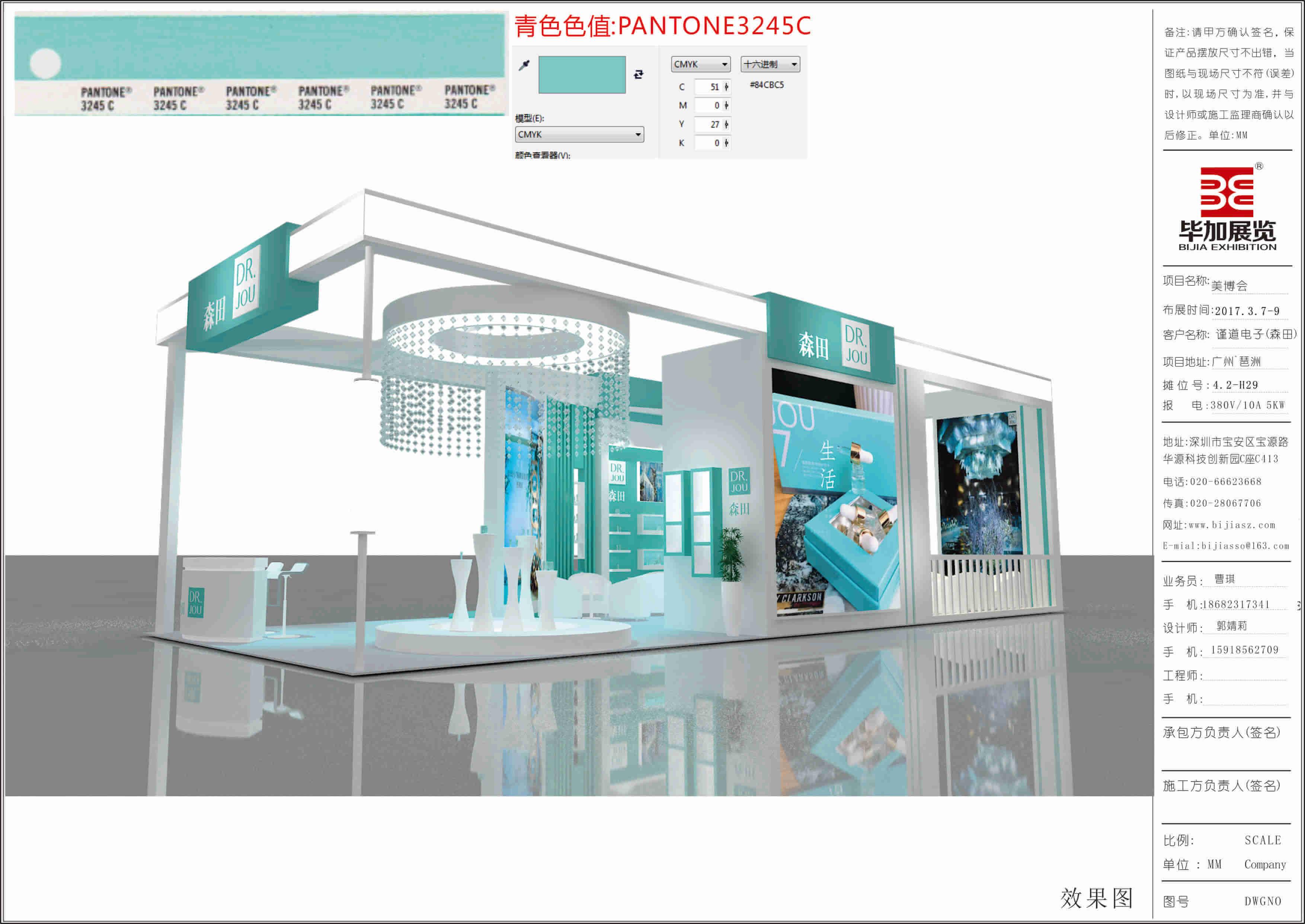 广州美博会展台设计