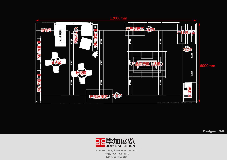 酒店用品展展会设计