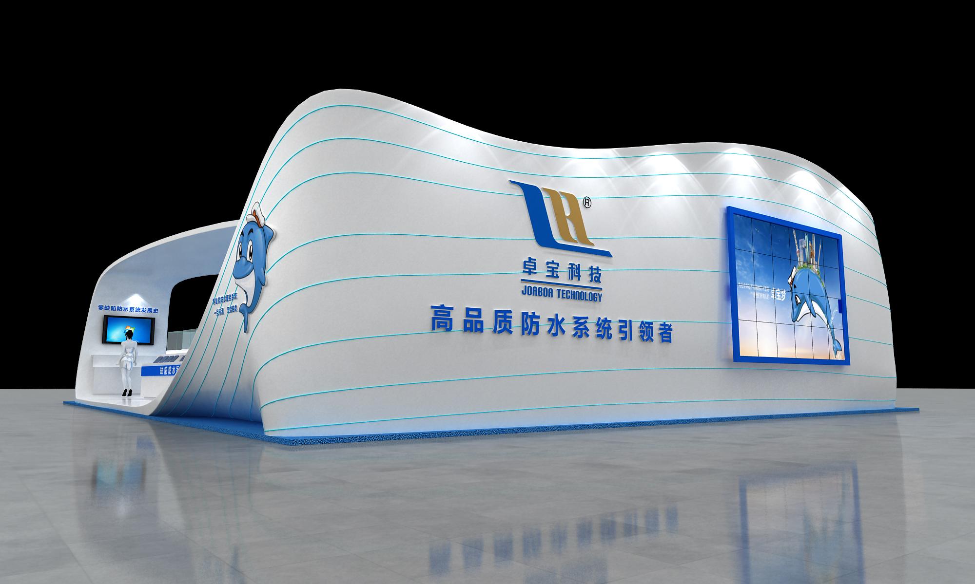 广州防水展