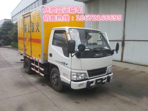 江铃4米2.8吨危险品运输车