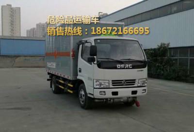 东风3.6吨爆破器材运输车