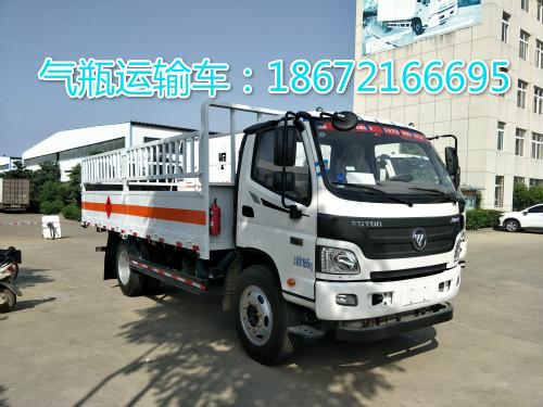 福田5米7吨气瓶运输车