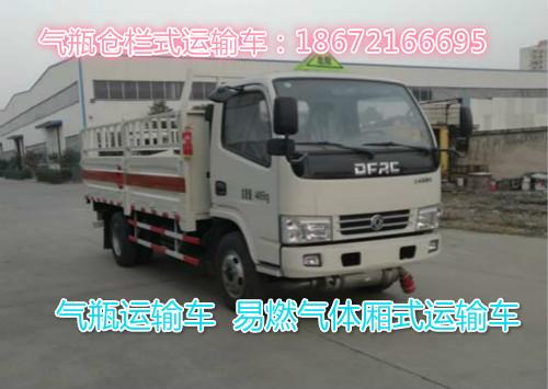 东风5.1米栏板气瓶车