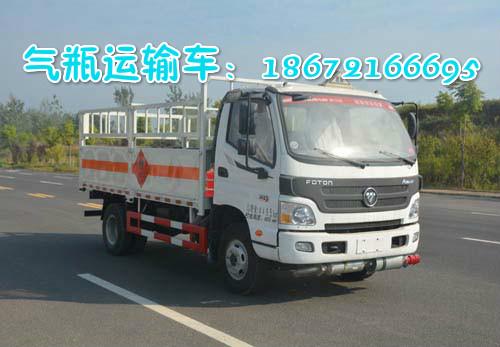 福田4米气瓶运输车
