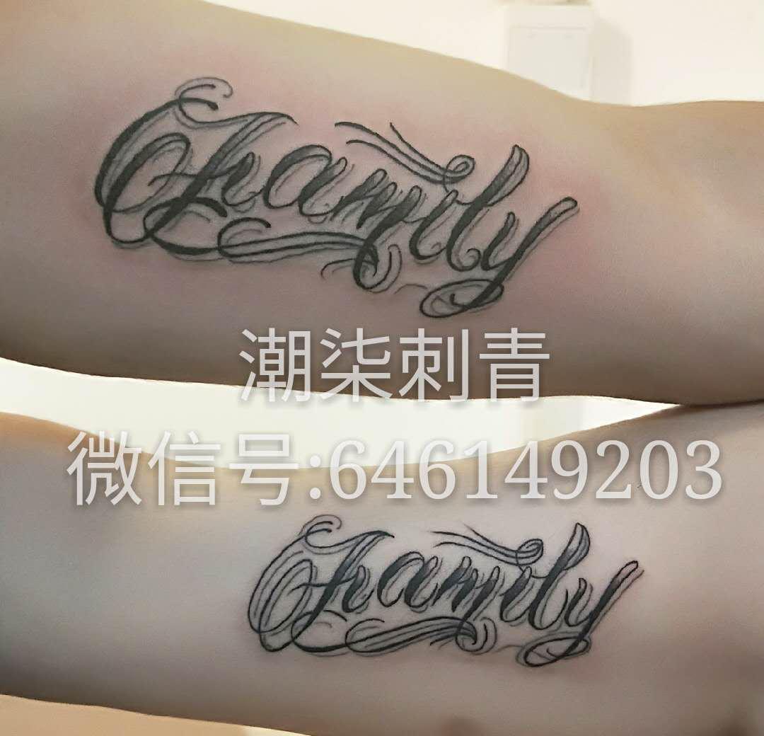 奇卡诺花体字-万博手机注册登录店