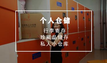北京家具长期寄存的注意事项有哪些