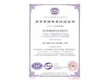 中文质量9001