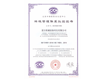 中文环境14001