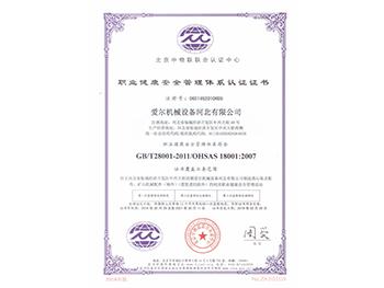 中文安全18001