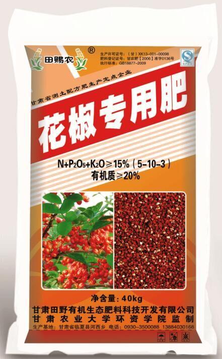花椒专用肥