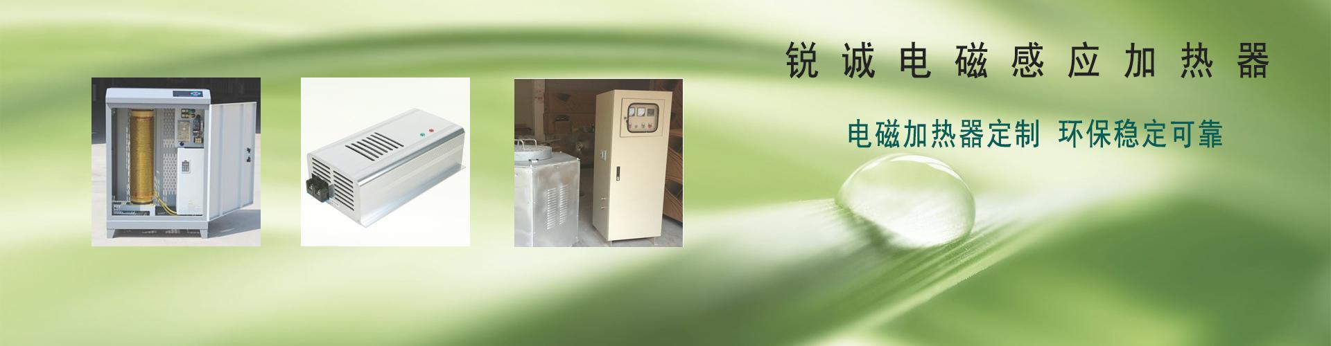 高频电磁加热器
