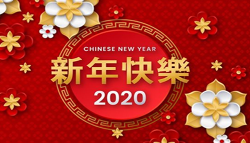 南阳锐诚电器公司全体员工祝贺全国人民新春快乐!