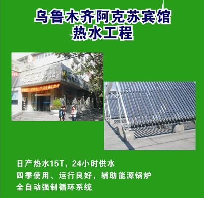 新疆阿克苏宾馆皇明太阳能热水工程
