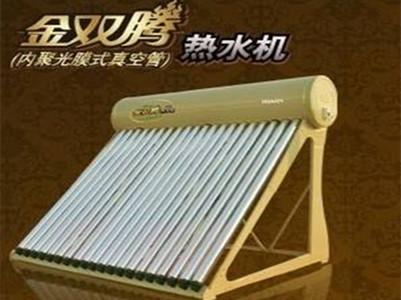 皇明金双腾太阳能热水器