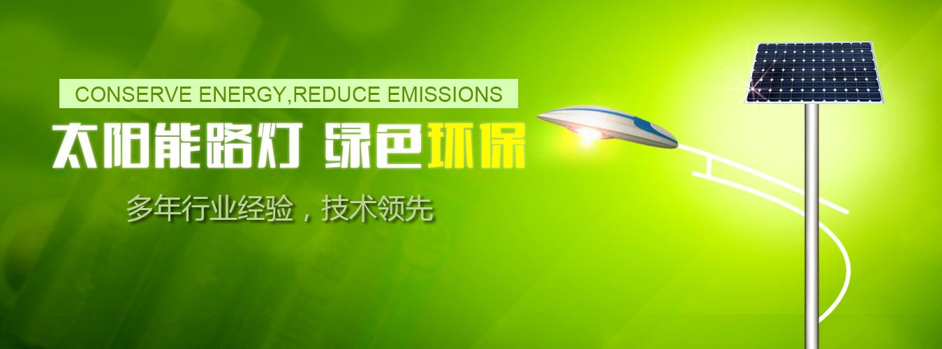 《关于推动村庄供暖作业的施行定见》出台,来看太阳能路灯的角色!