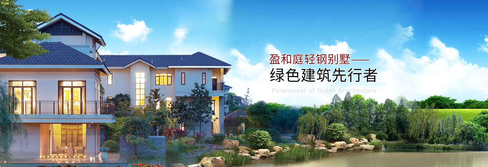 南昌轻钢别墅公司介绍轻钢建筑的外部结构