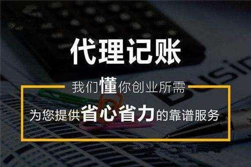 如何挑选靠谱的广州代理记账公司呢?