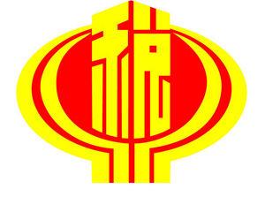 广州新公司注册开业要交哪些税呢?