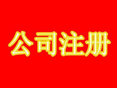 如何快速在广州注册有限公司