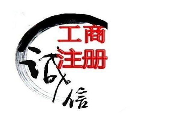 广州公司有限注册怎么样才能事半功倍