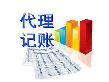 代理记账有哪些广州代理记账公司怎么选