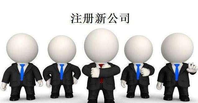 广州公司注册容易走进的的几个误区