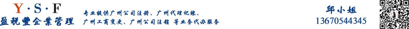 盈税丰企业管理_Logo