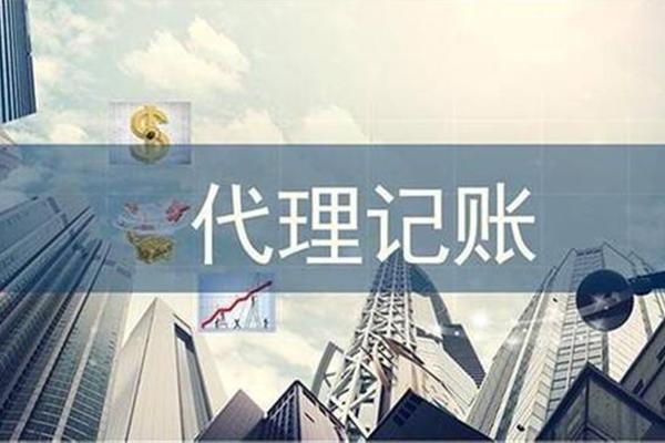 广州代理记账为什么那么受欢迎