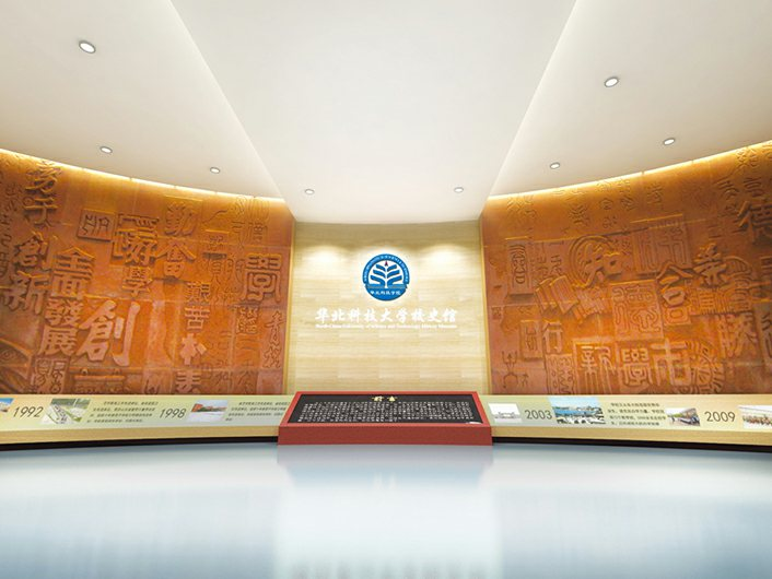 华北科技学院校史馆