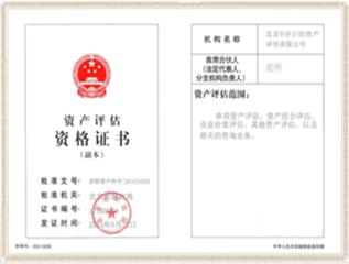 资产评估资质证书
