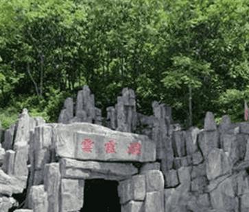 吉林云霞洞景区项目