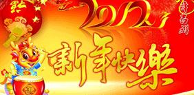 巩义市辰宇机械制造有限公司恭祝大家新年新气象,财源滚滚来!