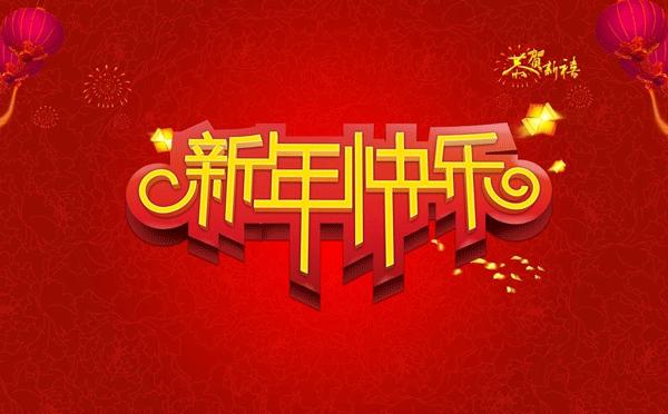 南阳碳酸钙生产厂家祝大家鼠年大吉,新年财源广进!