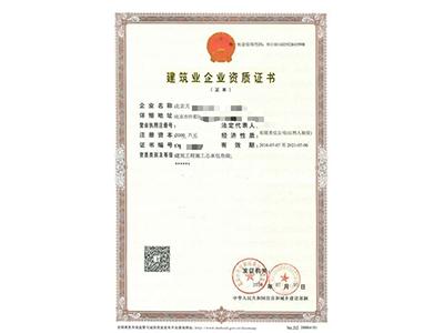北京建筑总包三级资质