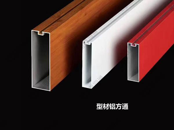 铝型材铝方通