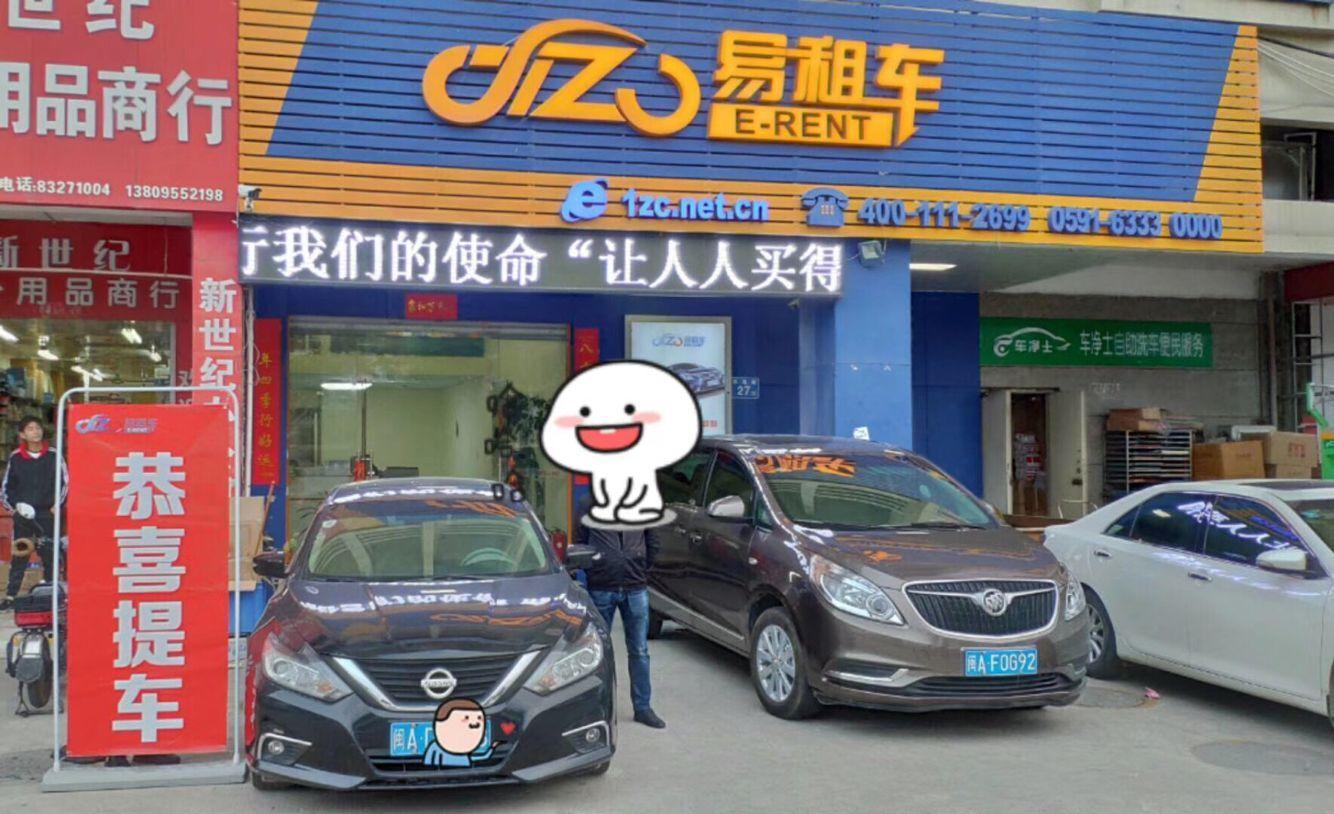 福州汽车租赁